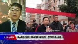 VOA连线(叶兵):两会期间成都学校食品问题引发群体抗议 警方喷辣椒水维稳