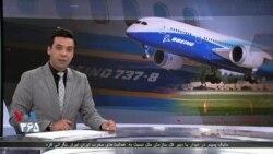 دلیل آمریکا برای زمینگیر کردن همه هواپیماهای بوئینگ ۷۳۷ چه بود