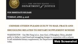 美国司法部网上新闻截屏