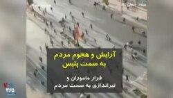 ویدیو ارسالی شما - آرایش و هجوم مردم به سمت پلیس؛ فرار ماموران و تیراندازی به سمت معترضان در شیراز