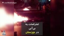 اعتراضات به بیآبی در خوزستان