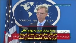 پاسخ برایان هوک به بهنام ناطقی خبرنگار صدای آمریکا: ایران به دنبال تسلیحات هستهای است