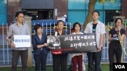 台灣公民團體聲援李明哲 (美國之音 張佩芝攝 2017年11月28日)