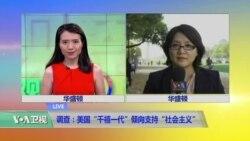 "VOA连线(斯洋):调查:美国""千禧一代""倾向支持""社会主义"""