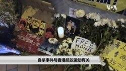 自杀事件与香港抗议运动有关