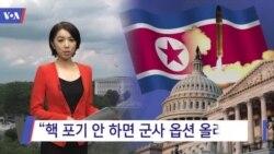 """[VOA 뉴스] """"핵 포기 안 하면 군사적 옵션"""""""