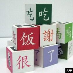 """华语学习产品""""中文妙方"""""""