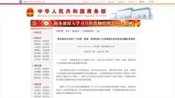 中国宣布对美国太阳能级多晶硅产品追溯征税