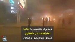 ویدیوی منتسب به ادامه اعتراضات در ماهشهر - صدای تیراندازی و انفجار