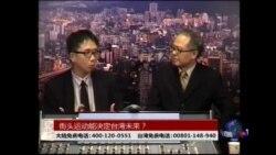 海峡论谈: 街头运动能决定台湾未来?