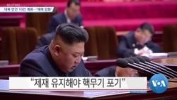 [VOA 뉴스] 대북 안건 10건 계류…'제재 강화'