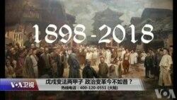 时事大家谈:戊戌变法两甲子,政治变革今不如昔?
