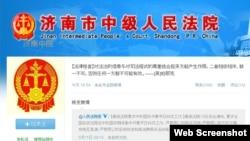 济南中院微博截图