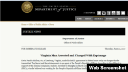 美国司法部公共事务办公室关于指控马洛里向中国特工泄露机密文件的新闻稿(网络截图)