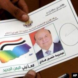 也門總統選舉的選票