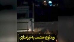 ویدئوی منتسب به تيراندازى و درگیری در شهر جراحى بندر ماهشهر