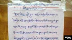 Portion of handwritten note left by behind by Tibetan monk Tsultrim Gyatso, unknown location.