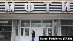 Здание Московского физико-технического института