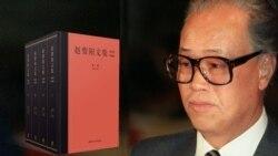 时事大家谈:《赵紫阳文集》印证中国改革已死?