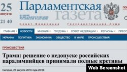 Russia's parliamentary newspaper Parlamentskaya Gazeta let the Trump quote and its story stand. As of Friday evening Moscow time it had not published any corrections or disclaimers.