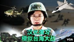 海峡论谈:汉光演习模拟2025台海大战 美对台军售成关键?