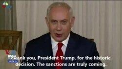پیام بنیامین نتانیاهو درباره آغاز تحریمها علیه جمهوری اسلامی چه بود