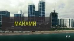 Вылечить Элисон. Майами. На краю. Опиоидный кризис в США.