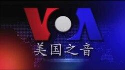 VOA卫视(2014年12月19日 焦点对话 完整版)