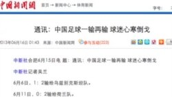 时事大家谈:国足惨败和中国体育的举国体制