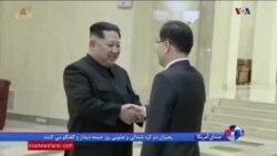 اقدامات نهایی انجام شد؛ همه چیز در انتظار دیدار تاریخی رهبران دو کره