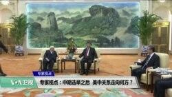 专家视点(王维正):中期选举之后,美中关系走向何方?