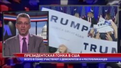 Президентская гонка: Фактор Трампа