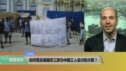 VOA连线(何宜伦):如何落实美国劳工部为中国工人追讨的欠薪?