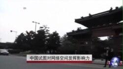 中国试图对网络空间发挥影响力
