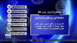 روی خط - دغدغه این روزهای مردم ایران