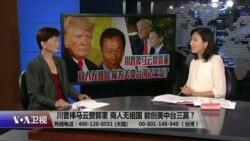 海峡论谈:川普捧马云赞郭董 能创美中台三赢?