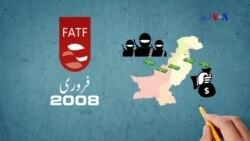 ایف اے ٹی ایف کی گرے لسٹ اور پاکستان، معاملہ کیا ہے؟