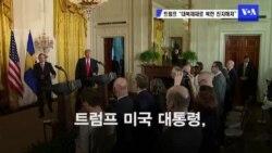 """트럼프 """"대북제재로 북한 진지해져"""""""