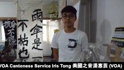 香港「雨傘運動視覺庫存」成員梁延豐