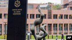 룩셈부르크의 유럽사법재판소 건물. (자료사진)