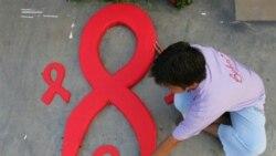 ایدز سی ساله شد