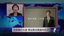 VOA连线:日本周日大选,争论焦点是国内经济
