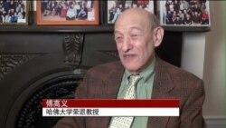 VOA专访 傅高义: 习经济随邓 政治尊毛