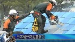 日本展开防地震演习