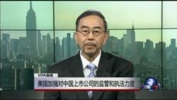 VOA卫视 (2015年6月30日第一小时节目)