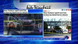 نگاهی به مطبوعات: حمله تروریستی نیویورک
