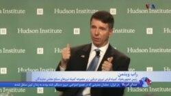نشست موسسه هادسن درباره برخورد نظامی اخیر میان ایران و اسرائیل؛ مقابل تهاجم ایران چه باید کرد
