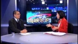 海峡论谈:国民党19全会 马王上演大和解