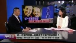 海峡论谈:冰一样激烈的爱--刘晓波之死能改变中国吗?