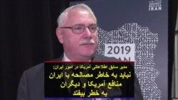 مدیر سابق اطلاعاتی آمریکا در امور ایران: نباید به خاطر مصالحه با ایران، منافع آمریکا و دیگران به خطر بیفتد